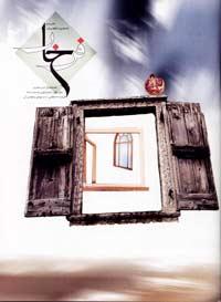 تصوير جلد شمارهي نخست فصلنامهی فرخار
