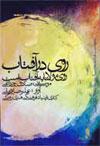 تصویر جلد آلبوم «روی در آفتاب» علیرضا قربانی